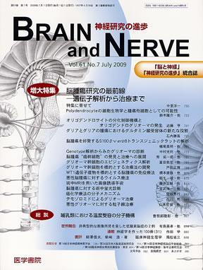 お勧め書籍: BRAIN and NERVE 61/7 2009年7月号