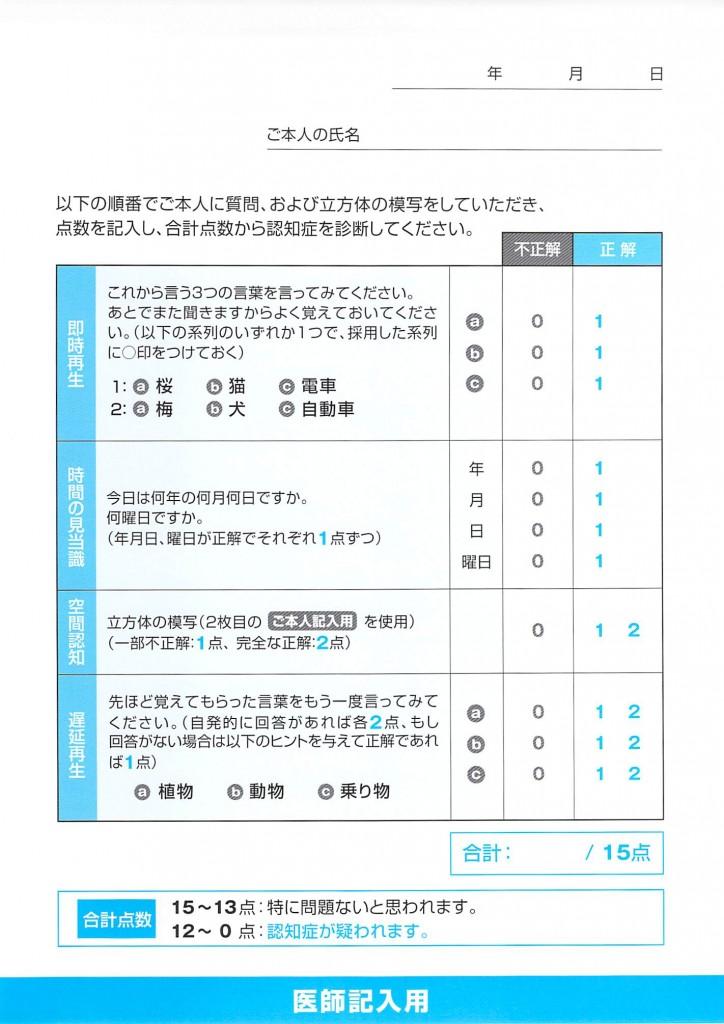 urakami_ページ_1